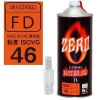 FD級2サイクルエンジンオイル。   分離・混合給油兼用タイプです。   2サイクルエンジンのスクー...