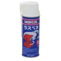 無臭タイプ  ワコーズ ラスペネは、浸透・潤滑・ねじゆるめ・防錆などに使用できる無臭タイプの潤滑剤で...