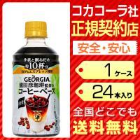 【GAヨーロピアンコーヒーベース 無糖 PET 340ml】 1ケース<br><b...