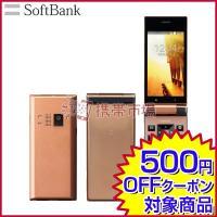 新品 未使用品 SoftBank 501KC DIGNO ケータイ カッパー  ガラホ ガラケー 保証あり Sランク 本体 白ロム あすつく対応 携帯電話