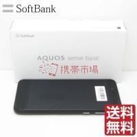 新品 未使用品 SoftBank 702SH AQUOS sense basic ブラック  スマホ 保証あり Sランク 本体 白ロム あすつく対応 携帯電話