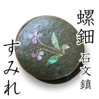 工芸品、クラフトの産地高岡で作った伝統工芸士 武蔵川 義則 作の文鎮・ペーパーウエイトです。  自然...