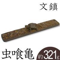 高岡で製作した銅製の文鎮のご紹介です。高岡銅器のこの文鎮は昔ながらの製法で鋳造し、そのほとんどの工程...