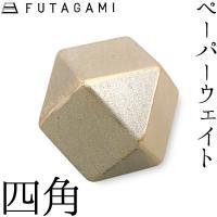 鋳物の町高岡で製作した【FUTAGAMI】のペーパーウエイトのご紹介です。鋳造したものをあえて磨きあ...