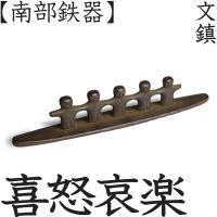 岩手県盛岡市の伝統工芸である「南部鉄器」で作られた、文鎮「喜怒哀楽」。 400年もの間伝承される製造...