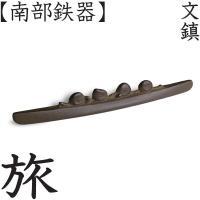 岩手県盛岡市の伝統工芸である「南部鉄器」で作られた、文鎮「旅」。 400年もの間伝承される製造技術を...