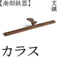 岩手県盛岡市の伝統工芸である「南部鉄器」で作られた、文鎮「カラス」。 400年もの間伝承される製造技...