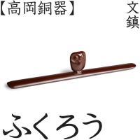 富山県高岡市の伝統工芸である「高岡銅器」で作られた、文鎮「ふくろう」。 400年もの間伝承される製造...