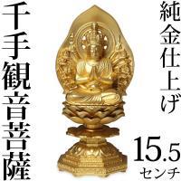 銅器・漆器の産地、高岡で製作した仏像です。  千手観音菩薩は、変化観音の最も変化した姿で、それだけ人...