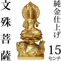 銅器・漆器の産地、高岡で製作した仏像です。  文殊菩薩は『三人寄れば文殊の智慧』という諺でご存知の方...