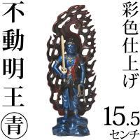 銅器・漆器の産地、高岡で製作した仏像です。  不動明王は大日如来の教命をうけて活動し、人々を救うため...