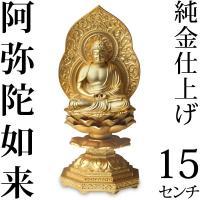 銅器・漆器の産地、高岡で製作した仏像です。  阿弥陀如来は、西方極楽浄土を主宰(しゅさい)し、人々を...