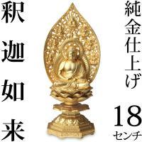 銅器・漆器の産地、高岡で製作した金属鋳物の仏像です。釈迦如来は釈迦族で一番尊い人でもあるので別名「釈...