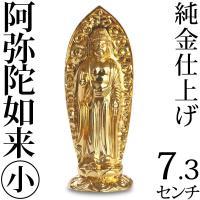 銅器・漆器の産地、高岡で製作した金属鋳物の仏像です。 阿弥陀如来は、西方極楽浄土を主宰(しゅさい)し...