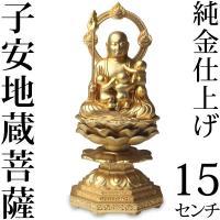 銅器・漆器の産地、高岡で製作した金属鋳物の仏像です。子安(こやす)地蔵は子育(こそだて)地蔵とも呼ば...