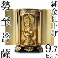 鋳物町、富山県高岡市で製作された合金製の仏像のご紹介です。  勢至菩薩は観音さまとともに阿弥陀如来の...