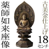 鋳物の町、富山県高岡市で製作した仏像。薬師如来の薬師とはお医者さんのことで、人々を病気の苦痛から救っ...