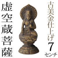 鋳物の町、富山県高岡市で製作した仏像。虚空蔵菩薩は、智恵と福徳(慈悲)の仏さまです。広大無限な智恵を...
