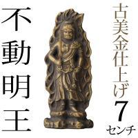 鋳物の町、富山県高岡市で製作した仏像。不動明王は人々を救うため、あえて厳しい姿をとり、如来さまのやさ...