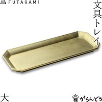 鋳物の町高岡で製作した【FUTAGAMI】の文具トレイのご紹介です。鋳造したものをあえて磨きあげず、...
