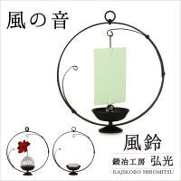 この燭台は江戸時代より160年以上続く「鍛冶工房弘光」で作られており、この風の音は夏は置き型の風鈴と...