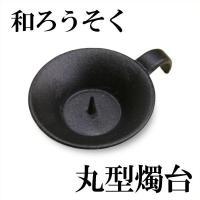 石川県七尾市にある和ろうそくの老舗、高澤ろうそくの丸型燭台です。和ろうそくには燭台が必要ですが、こん...