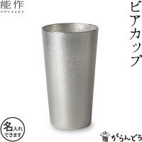 工芸・クラフトの産地、高岡で作った本錫(ほんすず)100%のビアカップ・器です。キンキンに冷やしたグ...