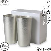 ビールグラス ビアグラス 能作 ビアカップ 2個ペアセット 本錫100% ビアマグ ビールジョッキ ビアジョッキ 錫 酒器