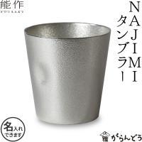 工芸・クラフトの産地、高岡で作った本錫(ほんすず)100%のビアカップ・酒器です。親指の部分にくぼみ...