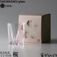 江戸硝子の熟練の技をもって職人により丁寧に作られた100%のサクラサクグラス【SAKURASAKU ...