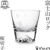 技の江戸硝子と粋な江戸花切子のコラボレーションで生まれた「富士山ロック」。 熟練のガラス職人の技で雄...