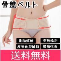 骨盤ベルト コルセット 妊婦帯 腹帯 骨盤矯正 骨盤サポート 補正下着 ダブルベルト 産前 産後 腰痛 ダイエット マジックテープ