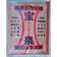 焼赤玉土 宝泉 10L 小粒です。袋の大きさは38cmx53cmです。 粒の大きさは約5mm〜10m...