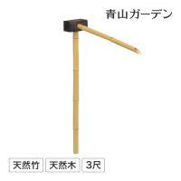 商品番号:05331500  ●竹製カケヒ3尺  天然の竹を職人の手によってひとつひとつ作られており...