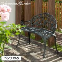 ■商品詳細/ ベンチの背面や脚にバラのレリーフを配したブロンズ(青銅色)のガーデンベンチです。 本体...