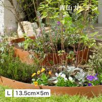 ■商品詳細/ 好きな形のカーブを描いてオリジナル花壇が作れるガーデンエッジです。エッジ自体を切ること...