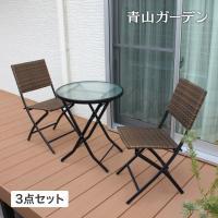 洗練されたモダンなデザインのテーブルセットは、一人でコーヒータイムを楽しむパーソナル空間にピッタリ!...