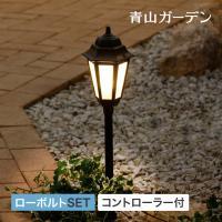 ライト LED 屋外 ランタン アプローチ 低電圧 DIY 庭 ガーデン タカショー / ローボルト ランタンライト セット /A