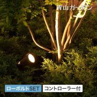 玄関やエントランス、お庭の樹木を素敵にライトアップするガーデンライト。 専用コントローラー付きで届い...