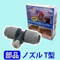ひんやりミストシャワー専用のT型ノズル 1個単位での販売です。  ミストシャワーの自作やDIY向けの...