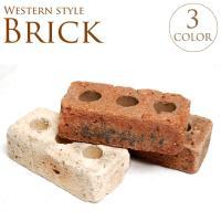 レンガブロック/敷石/レンガ/タイル/花壇/ガーデン/庭 カラー:ブラウン、レッド、クリーム  材質...