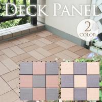 ウッドデッキパネル/樹脂/ガーデニング/タイル カラー:ブラウン、グレー  材質:木樹脂(天然木材と...