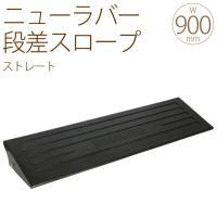 段差/駐車/車/ 材質:ゴム  サイズ/重さ:幅900×奥行き260×高さ90mm/重さ12.0Kg...