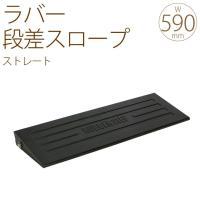 段差/駐車/車/ カラー:  材質:ゴム  サイズ/重さ:幅590×奥行き200×高さ45mm/重さ...