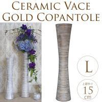花瓶 大きい 煙突型 和風花器 金 L 高さ70cm  大きな 陶器 長い 花器 玄関 大型 生け花 陶器
