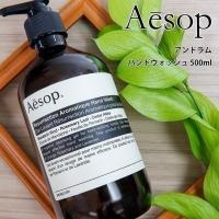 イソップ aesop レスレクション ハンドソープ ハンドウォッシュ 500ml 除菌 ハンド ソープ 石鹸 せっけんメンズ レディース ブランド いい香り