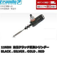 材質: アルミ製  ピストン径サイズ: 14mm   ワイヤー式クラッチを油圧式クラッチに変更にする...