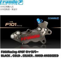 品名: F101Racing CNC 4ポット・キャリパー  材質: CNC削り出し アルミ鍛造  ...