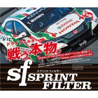 SPRINT FILTER【S305S】PORSCHE 911(996)/911(997) CARRERA(カレラ) S/4S用 純正交換タイプ乾式エアフィルター|garudaonlinestore|11