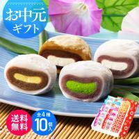 ■名称: 生菓子(鞠福) ■内容量: 濃い抹茶 4個/生クリーム 2個/ほうじ茶 2個/洋風鞠福 2...